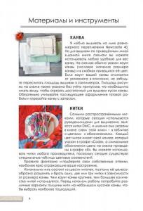 фото страниц Секреты вышивки в ботаническом стиле #6