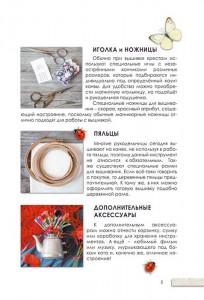 фото страниц Секреты вышивки в ботаническом стиле #7