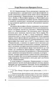 фото страниц Наука логики #6