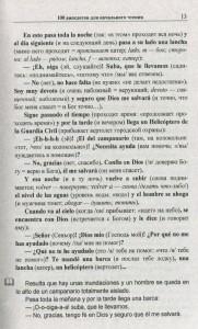 фото страниц Испанский шутя. 100 анекдотов для начального чтения #8