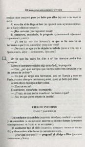 фото страниц Испанский шутя. 100 анекдотов для начального чтения #2