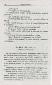 фото страниц Испанский шутя. 100 анекдотов для начального чтения #10