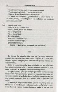 фото страниц Испанский шутя. 100 анекдотов для начального чтения #5