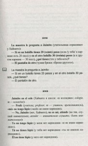 фото страниц Испанский шутя. 100 анекдотов для начального чтения #3