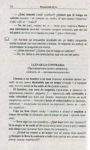 фото страниц Испанский шутя. 100 анекдотов для начального чтения #12