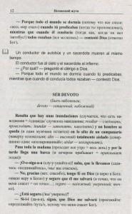 фото страниц Испанский шутя. 100 анекдотов для начального чтения #9