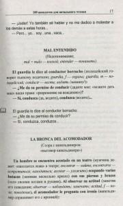 фото страниц Испанский шутя. 100 анекдотов для начального чтения #7