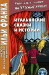 Книга Итальянские сказки и истории