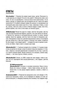 фото страниц 7 вопросов человечеству #9