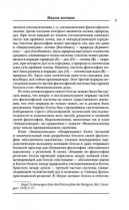 фото страниц Наука логики #7