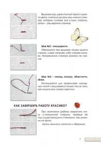 фото страниц Секреты вышивки в ботаническом стиле #9