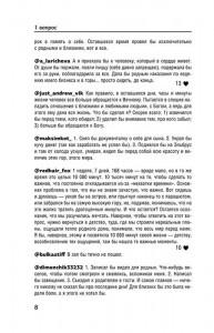 фото страниц 7 вопросов человечеству #10