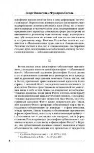фото страниц Наука логики #8