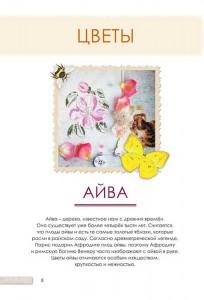 фото страниц Секреты вышивки в ботаническом стиле #10