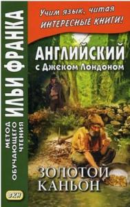Книга Английский с Джеком Лондоном. Золотой каньон