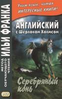 Книга Английский с Шерлоком Холмсом. Серебряный конь