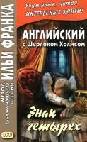 Книга Английский с Шерлоком Холмсом. Знак четырех