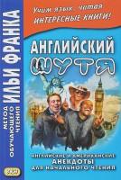 Книга Английский шутя. Английские и американские анекдоты для начального чтения
