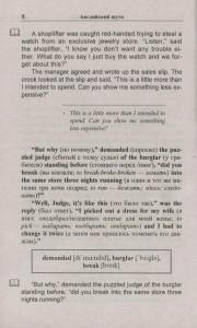 фото страниц Английский шутя. Английские и американские анекдоты для начального чтения #7