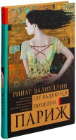 Книга Где валяются поцелуи (суперкомплект из 3 книг)