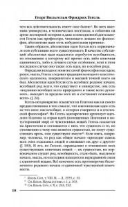фото страниц Наука логики #9