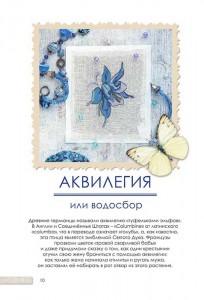 фото страниц Секреты вышивки в ботаническом стиле #11