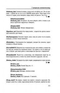 фото страниц 7 вопросов человечеству #12