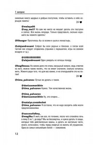 фото страниц 7 вопросов человечеству #13