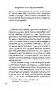 фото страниц Наука логики #10