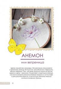 фото страниц Секреты вышивки в ботаническом стиле #12