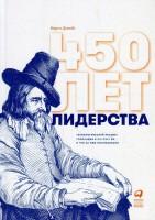 Книга 450 лет лидерства. Технологический расцвет Голландии в 14-18 вв. и что за ним последовало