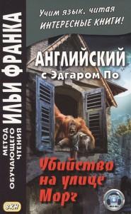 Книга Английский с Эдгаром По. Убийство на улице Морг