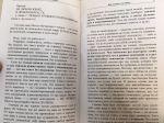 фото страниц Английский с Р. Л. Стивенсоном. Странная история доктора Джекила и мистера Хайда #4