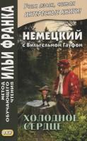 Книга Немецкий с Вильгельмом Гауфом. Холодное сердце