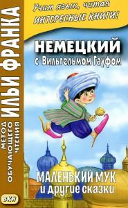 Книга Немецкий с Вильгельмом Гауфом. Маленький Мук и друг