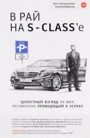 Книга В рай на S-class'e