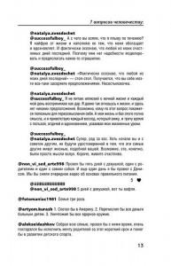 фото страниц 7 вопросов человечеству #14