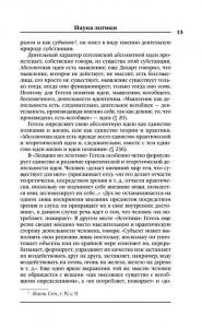 фото страниц Наука логики #11