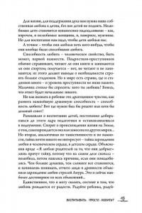 фото страниц Непрописные истины воспитания #12