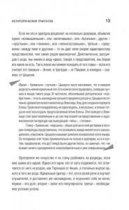 фото страниц Об ораторском искусстве #11