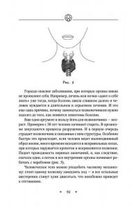 фото страниц Йога для спины: лучшие практики для здорового позвоночника #14