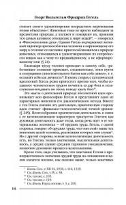 фото страниц Наука логики #12