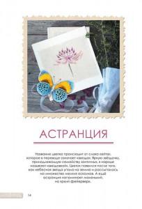 фото страниц Секреты вышивки в ботаническом стиле #14