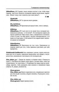 фото страниц 7 вопросов человечеству #16