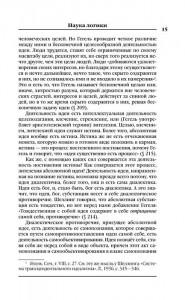 фото страниц Наука логики #13