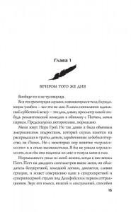 фото страниц Финал #13