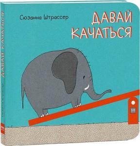 Книга Давай качаться!
