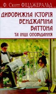 Книга Дивовижна історія Бенджаміна Баттона та інші оповідання
