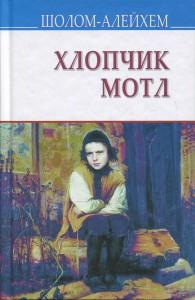 Книга Хлопчик Мотл