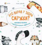 Книга Хто вкрав у зебри смужки? Чарівні казки з терапевтичним ефектом